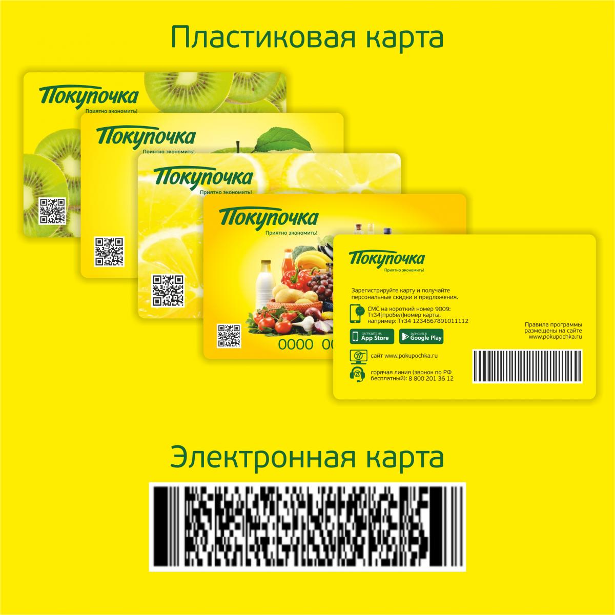 Карта Покупочка: преимущества, регистрация, использование